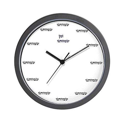 "10"" Sukkah Wall Clock - Z'man Simchatenu"