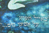 "Hallelujah Poster  ""As the deer longs for streams of water"" from Psalms"