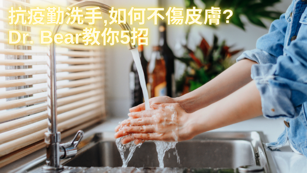 抗疫勤洗手, 如何不傷皮膚? Dr. Bear教你5招 Blog.BeautyAcademyHK