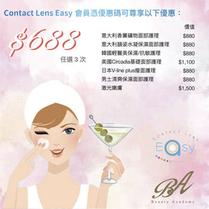 Contact Lens Easy X Beauty Academy Promotion - THE BEAUTY ACADEMY
