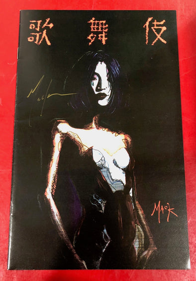 Kabuki: Colour Special (1996) #04 (Signed By David Mack + COA)