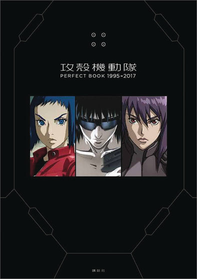 Ghost in the Shell Perfect Book 1995-2017 HC