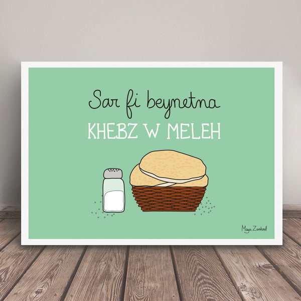 Bread & Salt - Poster by Maya Zankoul
