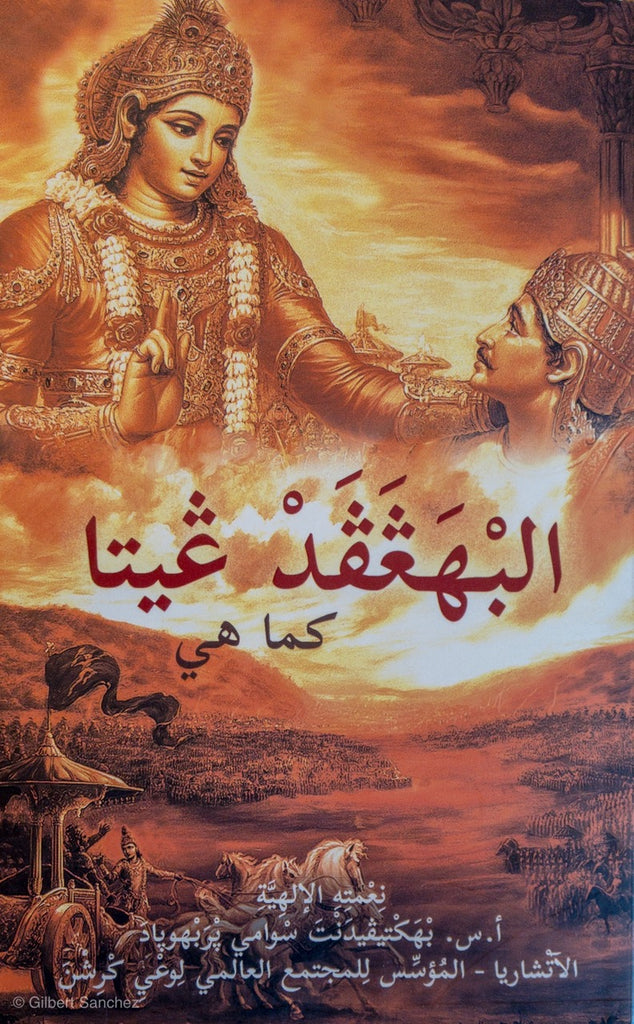 Arabic Bhagavad-gita As It Is now available!