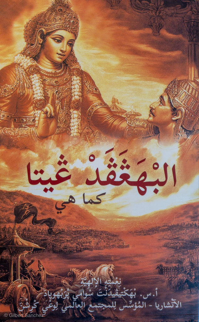 Arabic Bhagavad-gita As It Is
