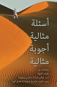 Arabic Perfect Questions