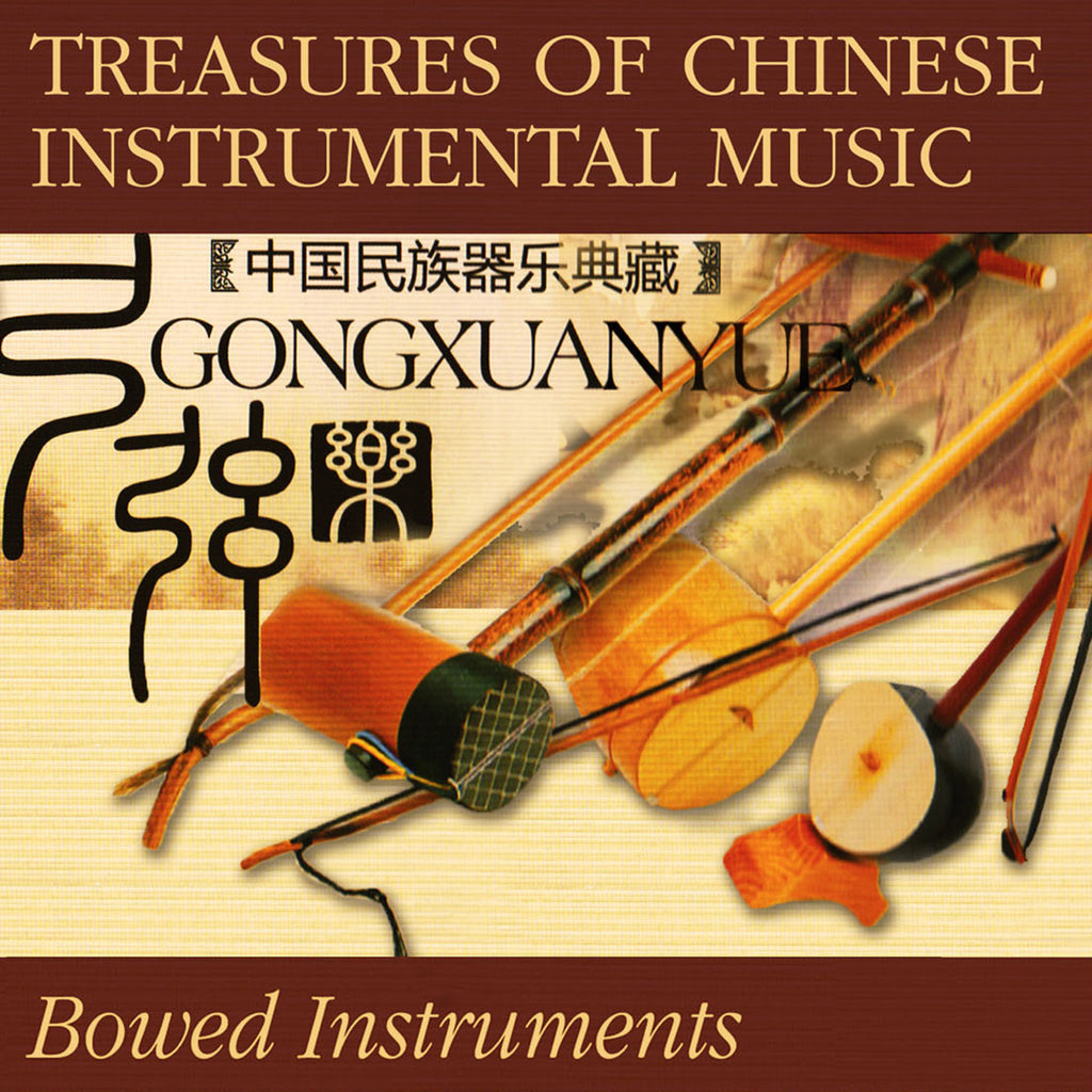 Treasures Of Chinese Instrumental Music: Bowed Instruments by Various Artists (2012)
