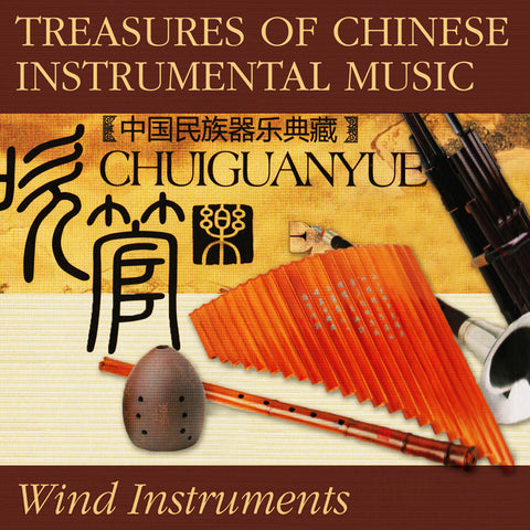 Treasures Of Chinese Instrumental Music: Wind Instruments by Various Artists
