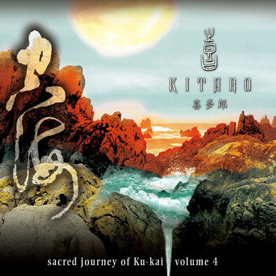 [VINYL] Sacred Journey of Ku-Kai Vol.4 (2011) by Kitaro (HiFi Audio)
