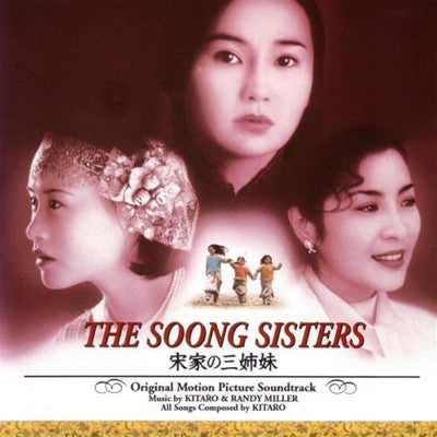 The Soong Sisters (2002) by Kitaro