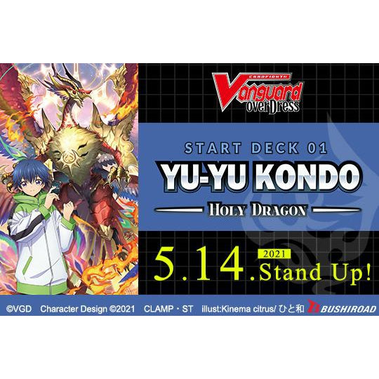 CFV Over Dress Start Deck 01: Yu-yu Kondo Holy Dragon