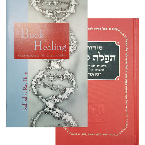 The Book of Healing (Hebrew)