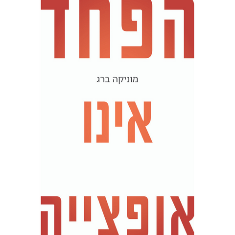 Fear Is Not An Option (Hebrew, Hardcover)