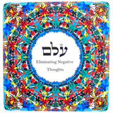 Hebrew Letter Art: Eliminating Negative Thoughts (Ayin Lamed Mem) 8x10 by Yosef Antebi