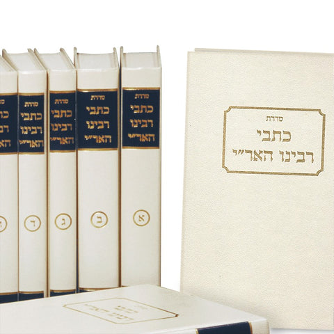 Kitvei Ha'Ari (Hebrew, Hardcover)