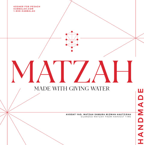 Matzah 2020, Hand Made with Giving Water