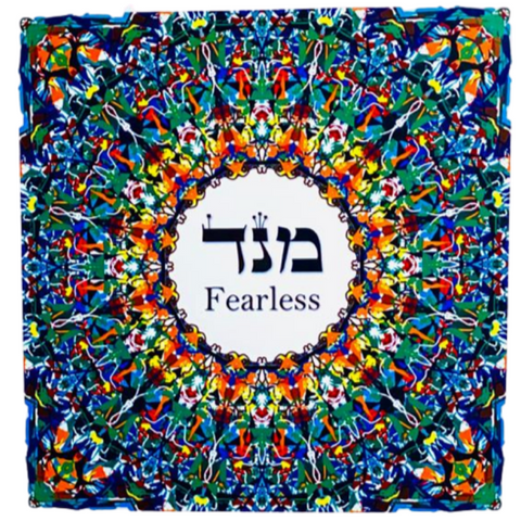 Hebrew Letter Art: Fearless (Mem Nun Daled) 8x10 by Yosef Antebi