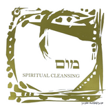 Hebrew Letter Art: Hebrew Letter Art: Spiritual cleansing (Mem Vav Mem) 8x10 by Yosef Antebi