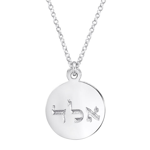 "Sterling silver pendant necklace with ""Protection Against Evil Eye"""