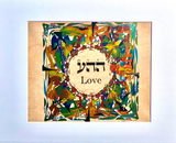 Hebrew Letter Art: Unconditional Love (Hey Hey Ayin) in Metallic 8x10 by Yosef Antebi
