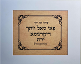 Hebrew Letter Art: Prosperity & Sustenance (Poteach Et Yadecha) 8x10 by Yosef Antebi