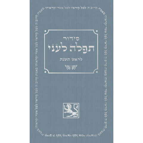 Rosh Hashanah Machzor Prayer Book (Hebrew, Hardcover)