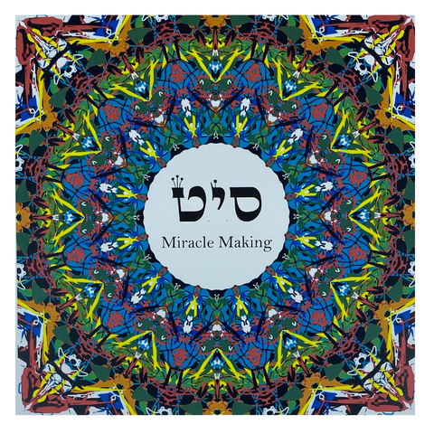 Hebrew Letter Art: Miracle Making (Samech Yud Tet) 8x10 by Yosef Antebi