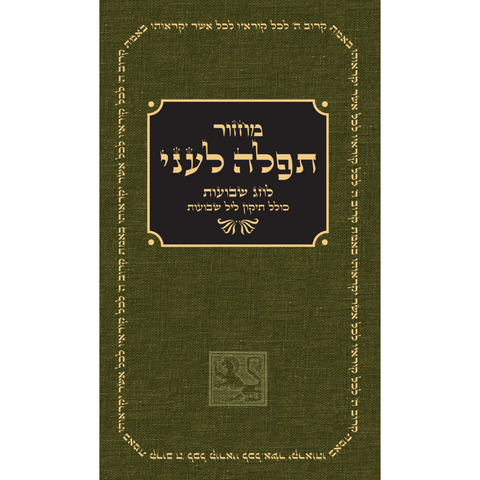 Shavuot Machzor (Hebrew, Hardcover)