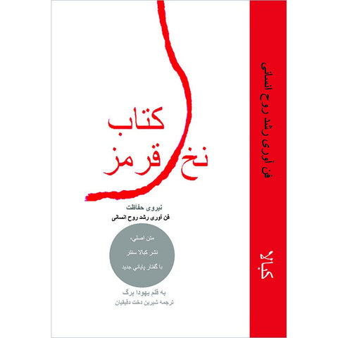 The Red String Book: The Power of Protection (Farsi, Paperback)