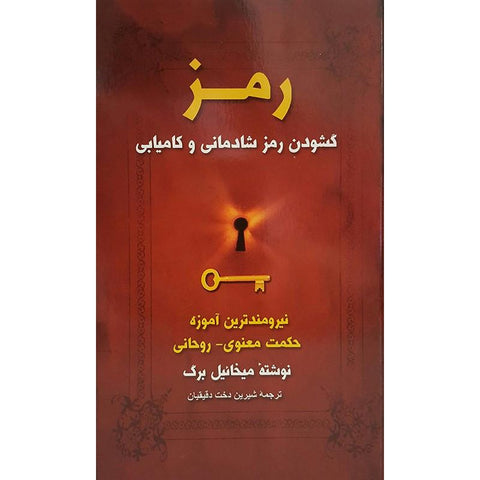 The Secret: Unlocking the source of Joy and Fulfillment (Farsi, Paperback)