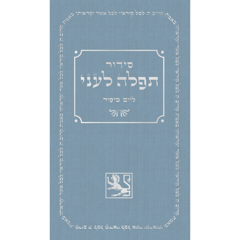 Yom Kippur Machzor Prayer Book (Hebrew, Hardcover)
