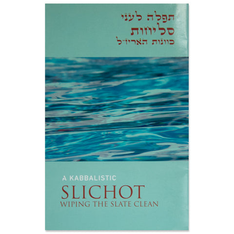 Slichot Prayer Book (Hebrew)