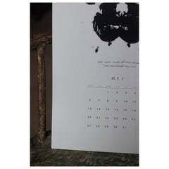 YEAR OF APPROXIMATE MADNESS CALENDAR