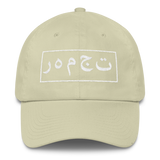 tan arabic box logo hat