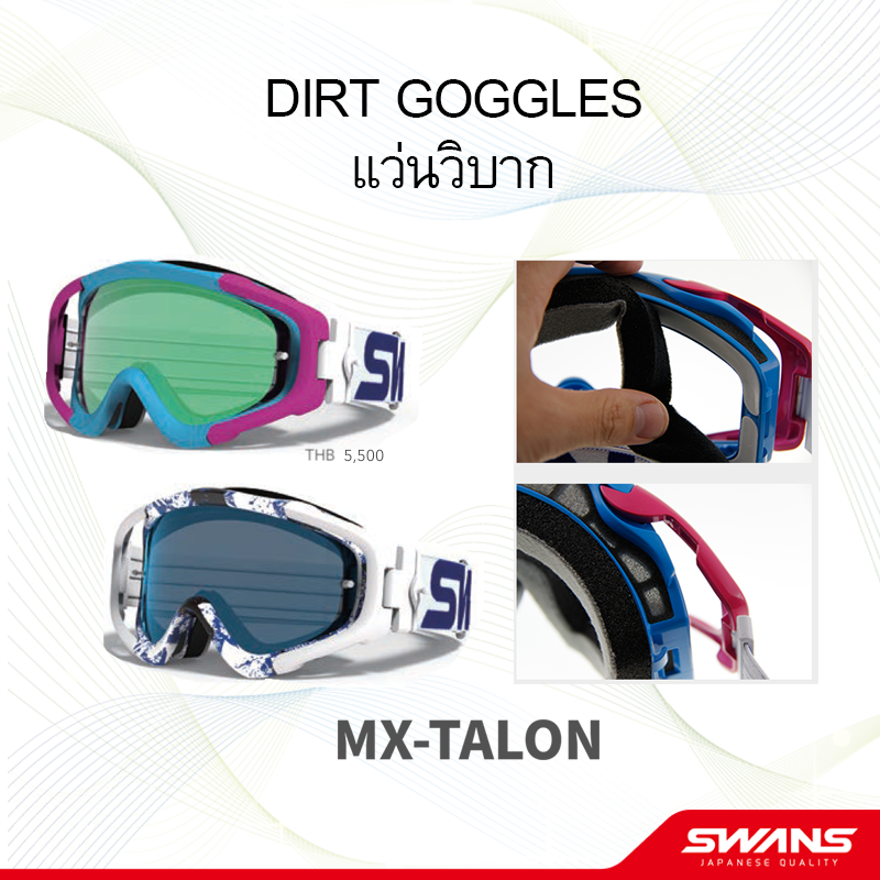Dirt Goggles Swans