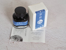 Load image into Gallery viewer, Kyoto Ink Kyo-Iro Soft Snow of Ohara 40ml Bottled Ink