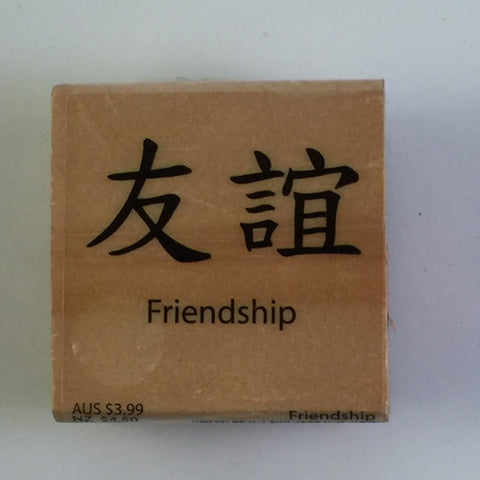 Friendship Wood Mounted Stamp