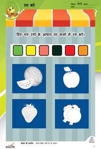 Edurite Learn Hindi Pack for Kids I Combo Worksheets(Ideal for Age 4 - 8)