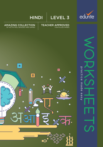 Edurite Class 1 Hindi Worksheets