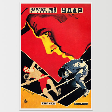 "1921 Russian ""Punch"" Movie Poster Avant Garde Print 12X18"" *REMASTERED*"
