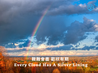 艱難會盡 歡欣有期 Every Cloud Has A Silver Lining