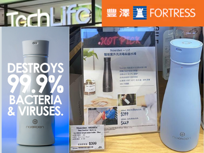 豐澤 TechLife Hot Pick : LIZ UV-C 智能水樽  5分鐘消滅 99.9% 細菌
