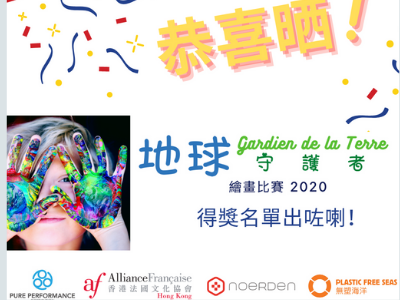 Earth Guardian Drawing Contest 2020 Hong Kong & Macau