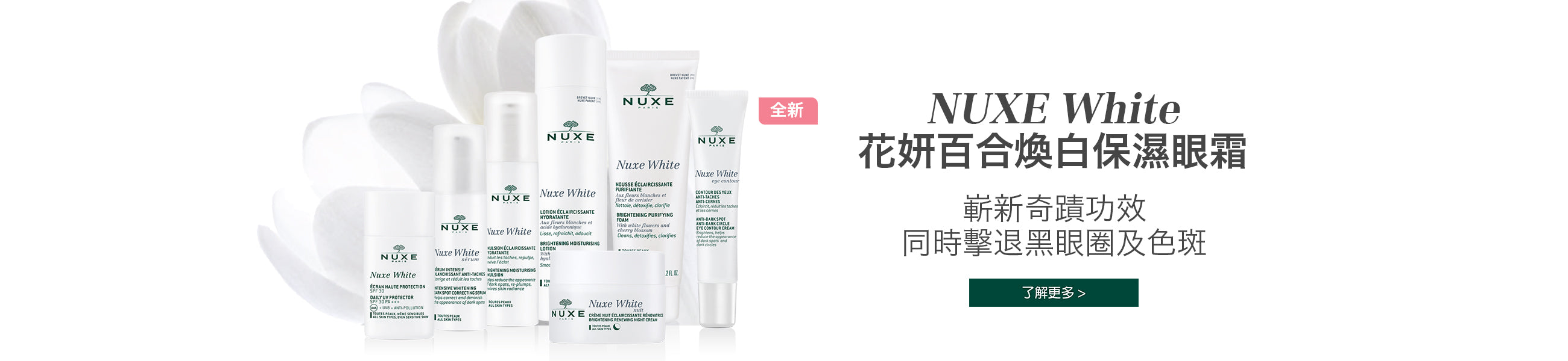 NUXE White Eye Contour Cream