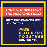 Acts Church Conference 2018 (Audio & Video)