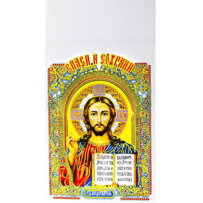 Jesus Christ Russian Orthodox Icon Easter Basket Cover by BestPysanky
