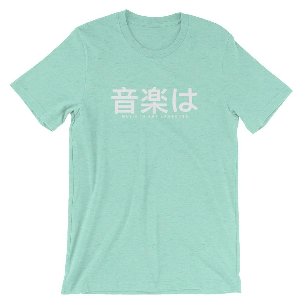 Music Is Music: - Heather Mint / S - Apparel