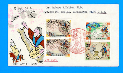 "Japan - Scott 1152-54 Folk Tale ""Hanasaka-jijii Woodblock First Day Cover to USA"
