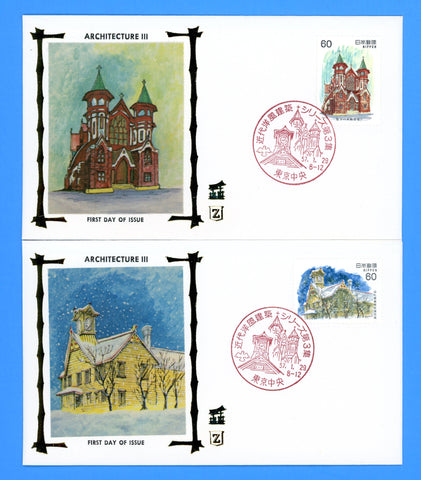 Japan - Scott 1468-69 Architecture Series III Set of Two First Day Covers by Z Silks