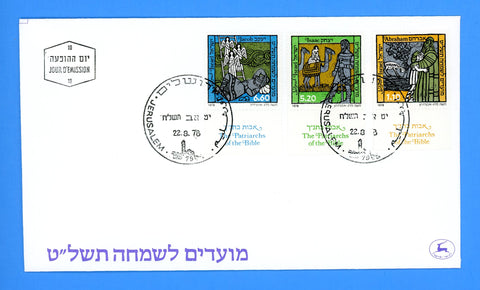 Israel - Scott 701-03 The Patriarchs of the Bible First Day Cover